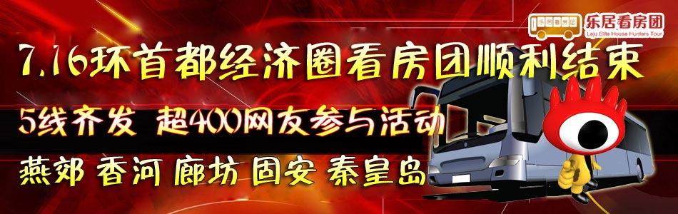 七月环北京经济圈看房团