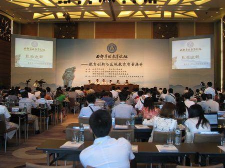 第二届西部基础教育论坛在金阳新区举行