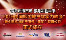 首届中国旅游地产软实力峰会