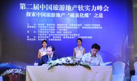 合作双方签署协议