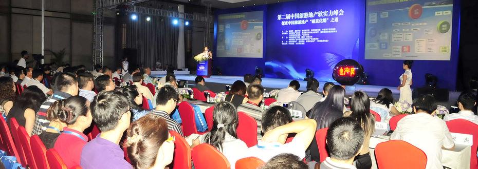 第二届中国旅游地产软实力峰会现场座无虚席