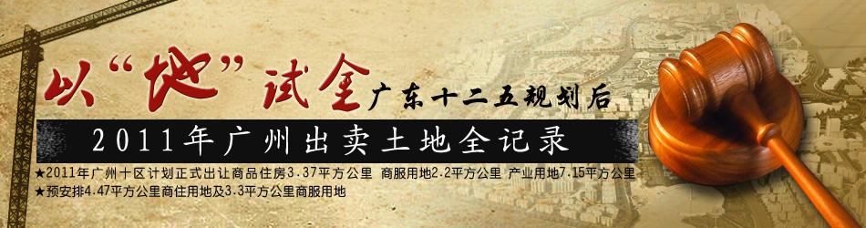 2011年广州拍地土地库