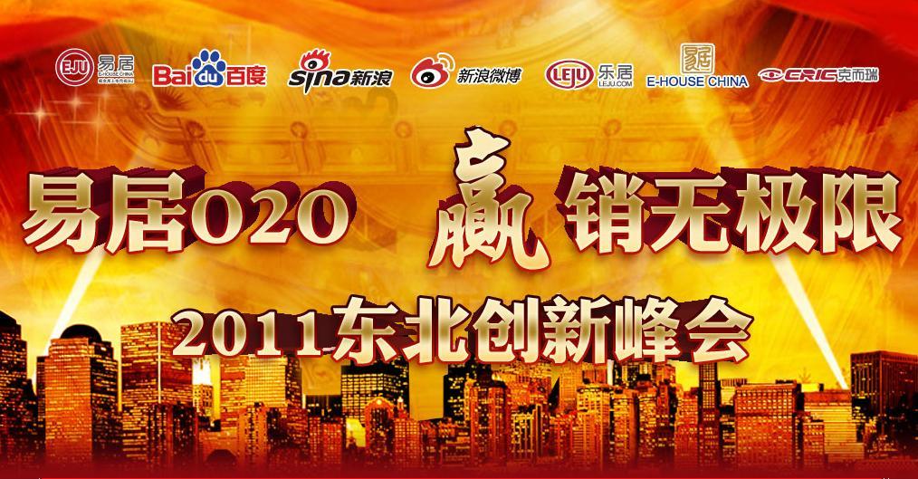 2011 东北创新峰会 微博预热 全程直播