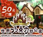 世界巧克力梦公园
