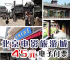 北京电影旅游城电子门票