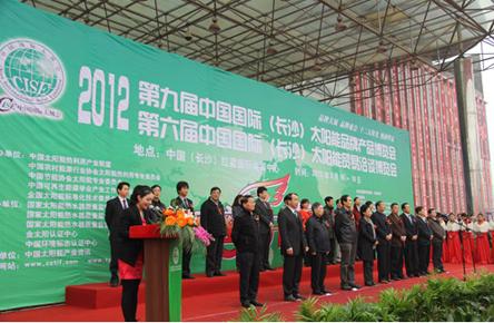 中国国际太博会开幕仪式