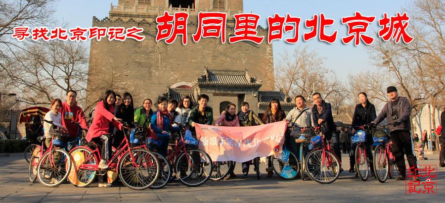 寻找北京印记之胡同里的北京城