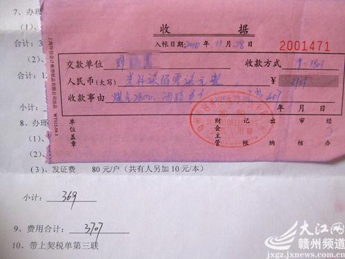 手写收款收据样本-赣州国际时代广场 涉嫌违规代收费图片