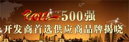 500强开发商首选供应商品牌榜单揭晓