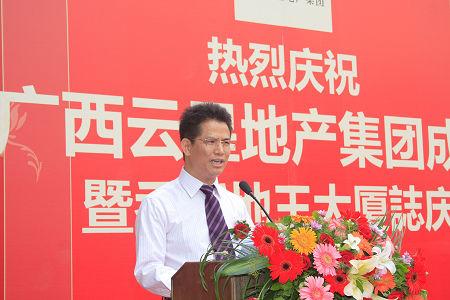 广西云星集团获2012广西企业100强荣誉称号_