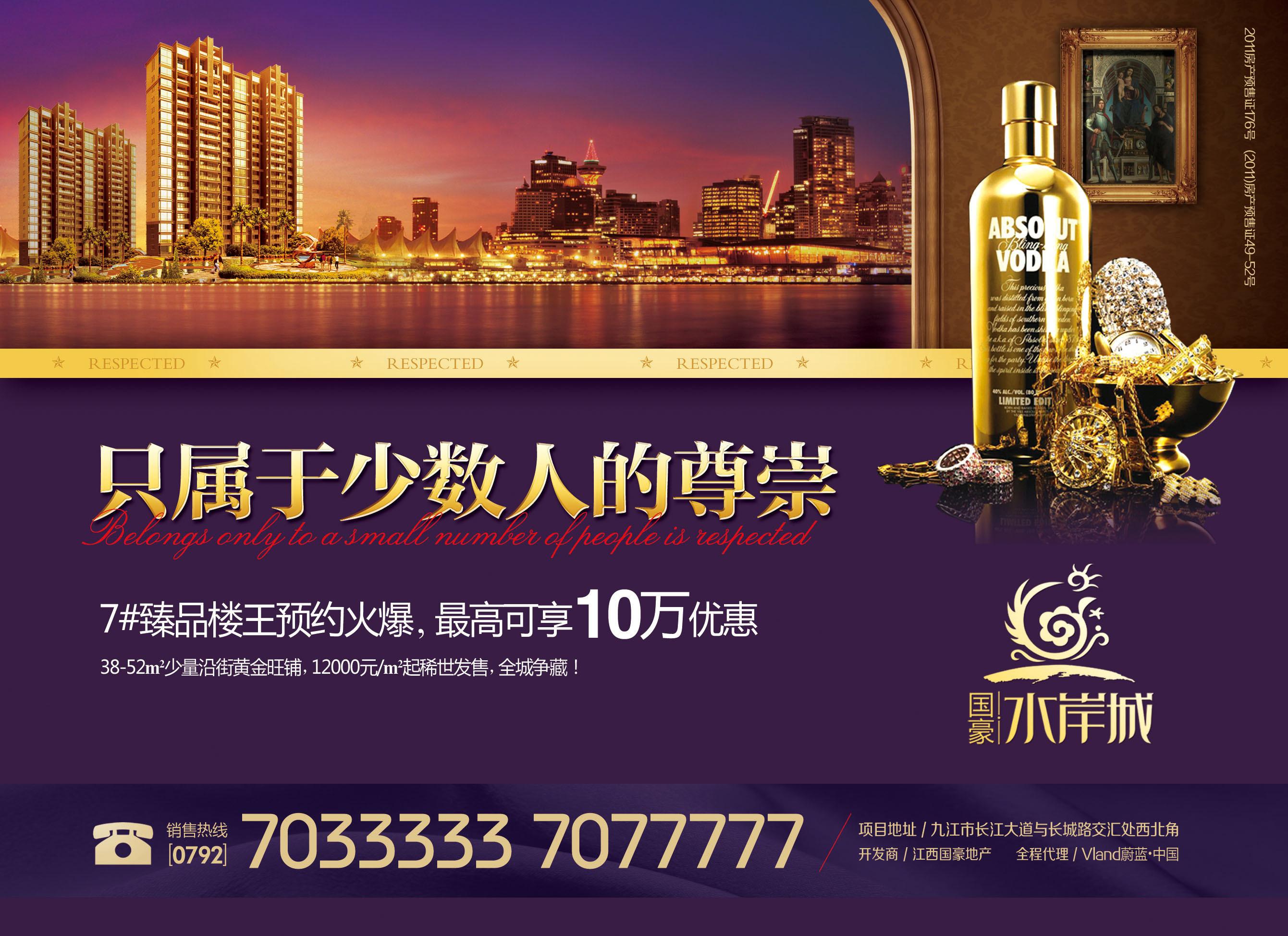 8月九江房地产报纸广告投放监测统计