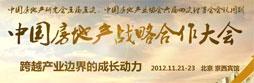 中国房地产战略合作大会