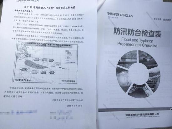 针对企业客户制定的《防讯防台检查表》