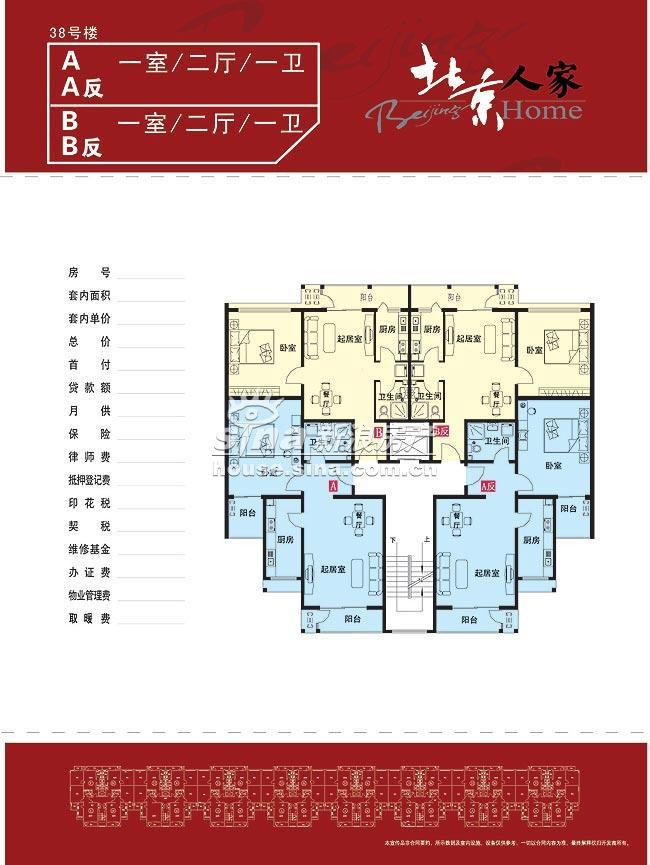 北京人家 户型展示