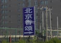 北京香颂 实景图 宣传牌