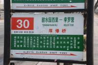 北京华侨城 实景图 交通