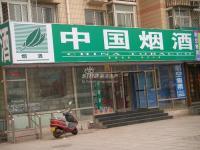 鸿业兴园 实景图 中国烟草