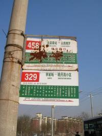 珠江御景 实景图 站牌辛庄路口