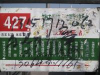 新龙城 实景图 交通线路