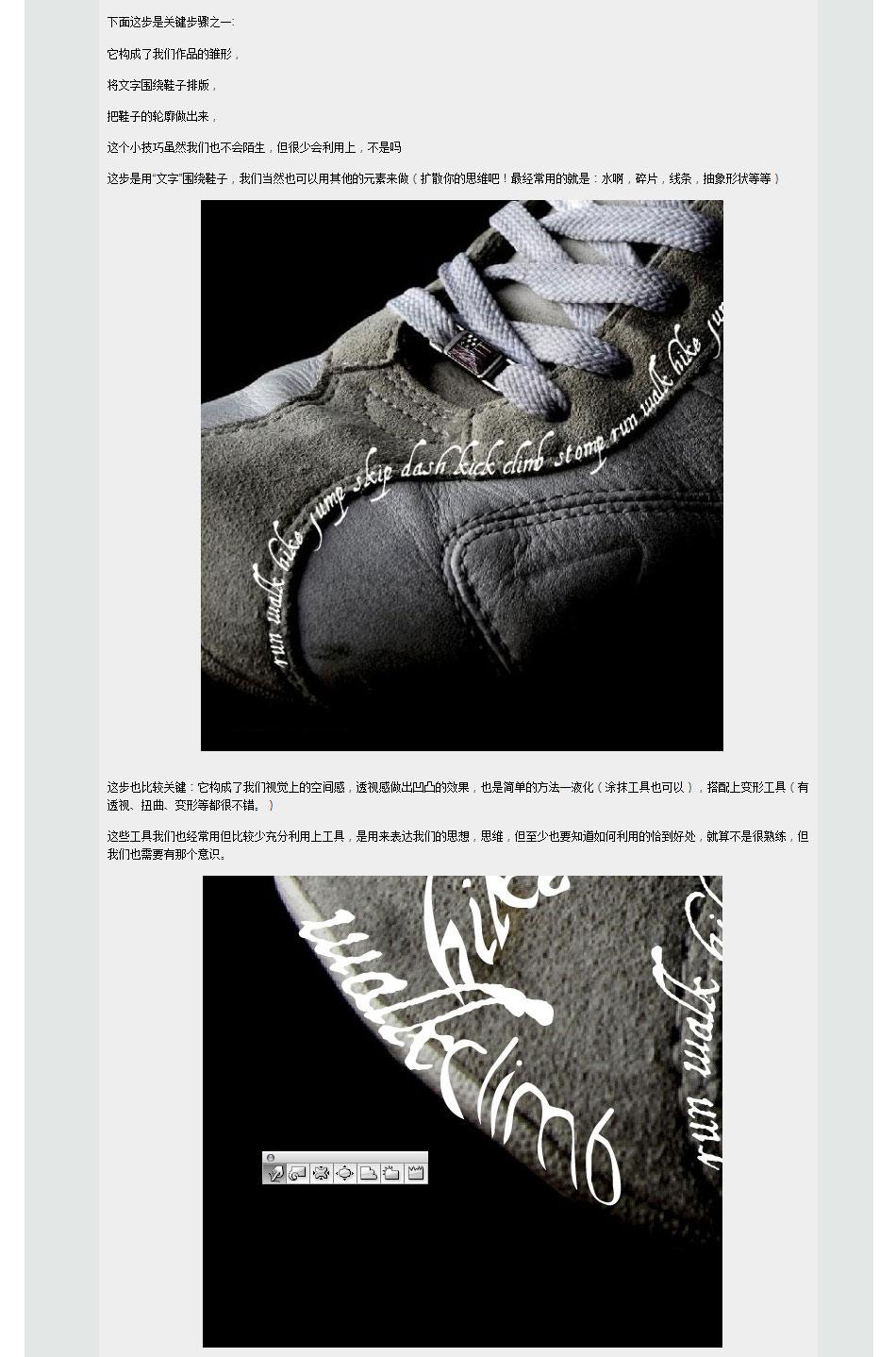 郑州-李银玲 培训 ps设计海报两技巧