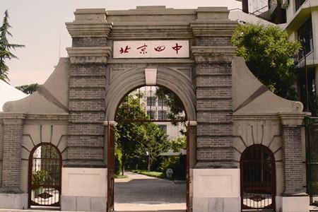此次,北京四中进驻中粮万科长阳半岛,选派最为优秀的教师队伍,将高