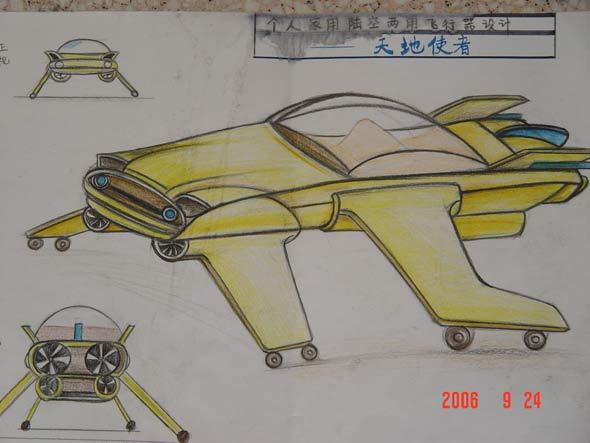 作品:刘倩之空陆两用飞行器