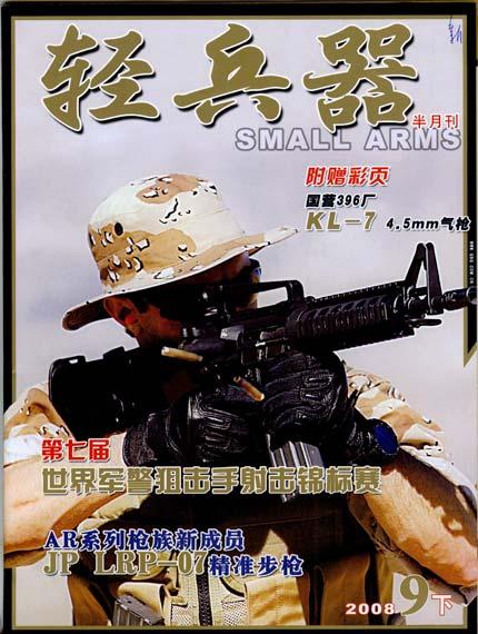 《轻兵器》杂志2008年第9期精彩封面
