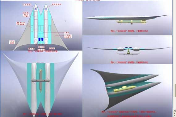 核动力双体子母式乘波客机
