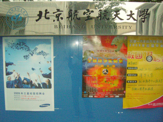 北京航天大学内比赛宣传海报