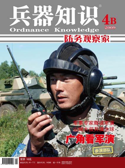 《兵器知识》杂志2009年第4B期精彩封面