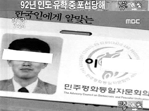 朝鲜博士间谍潜伏韩国17年 曾受到朝方嘉奖!!