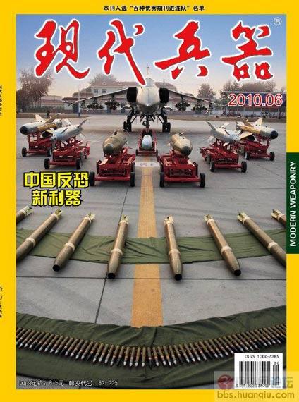《现代兵器》杂志2010年第6期精彩封面