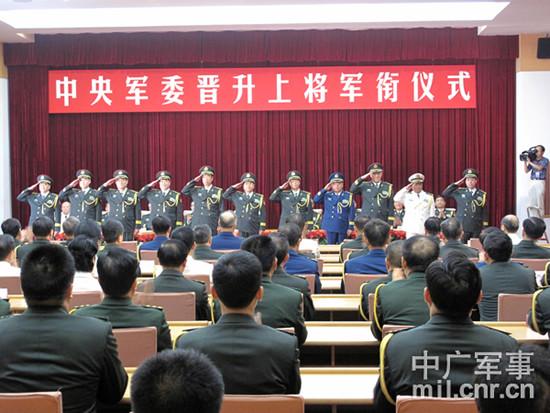 中央军委晋升上将军衔仪式现场。