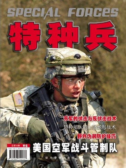 9月号《特种兵》封面