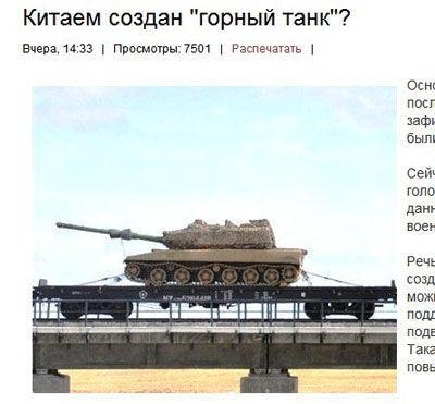 资料图:中国新式坦克