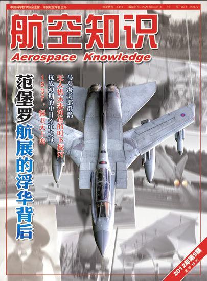《航空知识》杂志2012年第9期精彩封面