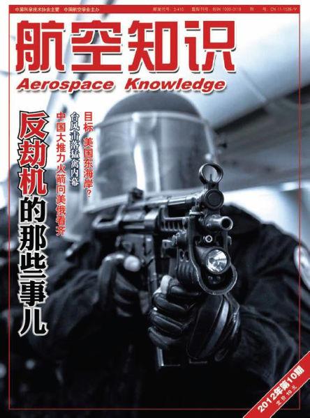 《航空知识》杂志2012年第10期精彩封面