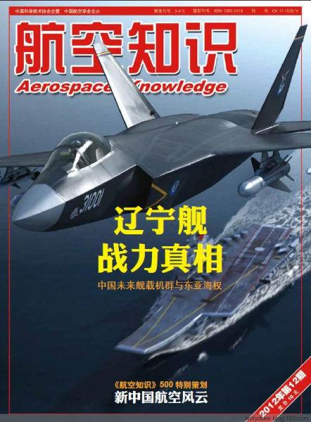 《航空知识》杂志2012年第12期暨500期纪念刊精彩封面