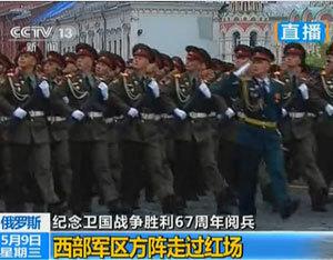 俄西部军区方阵接受检阅