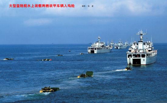 资料图:我国两栖登陆舰携带坦克演练