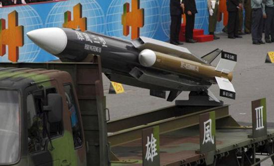 台军雄风-3反舰导弹被吹嘘成对大陆航母的杀手锏。