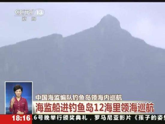 央视记者随船首进钓鱼岛3海里海域拍摄岛屿全貌