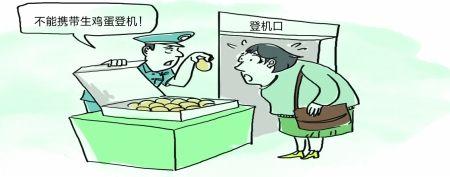鸡蛋是否属于液体引争论 机场按易碎品托运