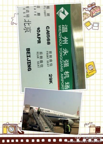 国航温州飞北京航班乘客自报炸弹被带走