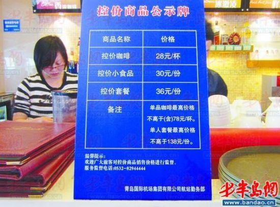 在一些餐饮店内 ,还安放了限价商品公示牌。