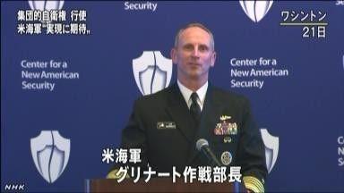 美国海军作战部长乔纳森•格林纳特