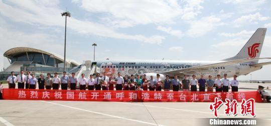 国航台北-呼和浩特航线25日在呼和浩特举行首航仪式。国航提供