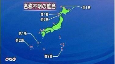 日本政府拟为39座离岛命名,其中包括钓鱼岛中7座岛屿。