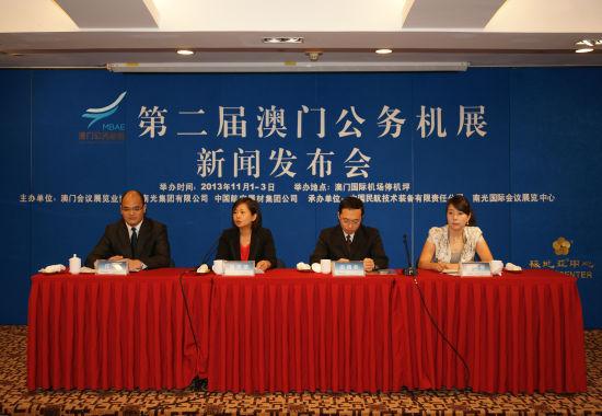 第二届澳门公务机展新闻发布会在京召开