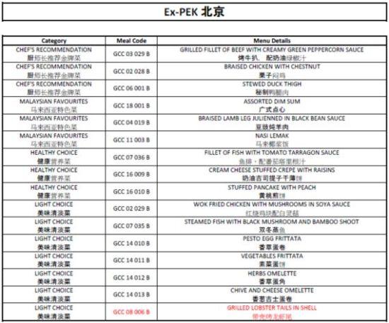 北京-吉隆坡商务舱菜单,